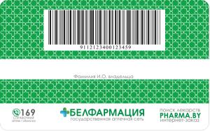 Карта для медицинского обслуживания - электронный рецепт