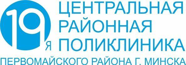 """УЗ """"19-я центральная районная поликлиника"""""""